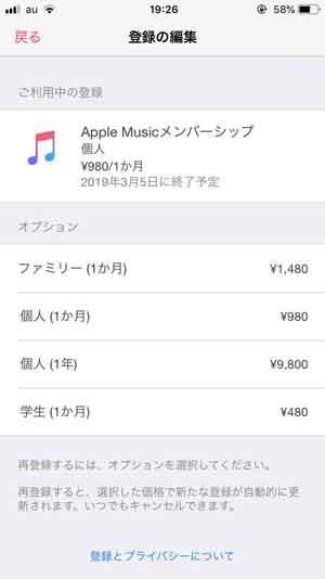 Apple Music 登録の編集をしている画面