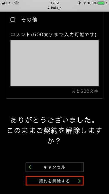 hulu解約前のアンケートの画像-02