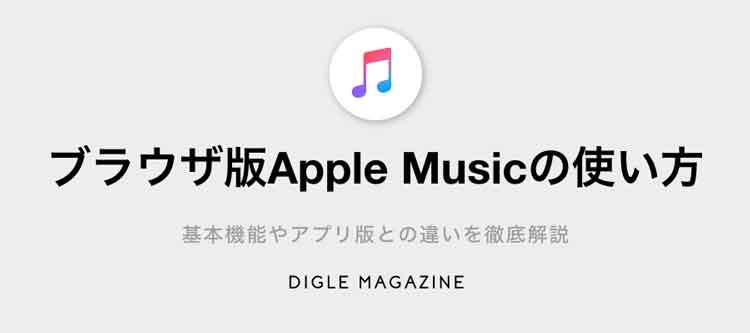 Apple MusicをPCブラウザで使用する方法