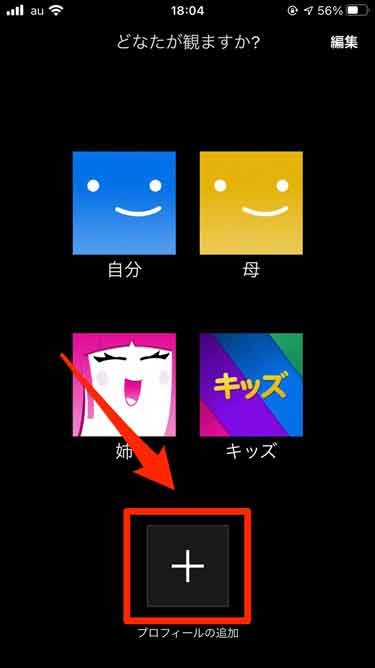 Netflixのプロフィール選択画面で「プロフィールの追加」を選択している画面
