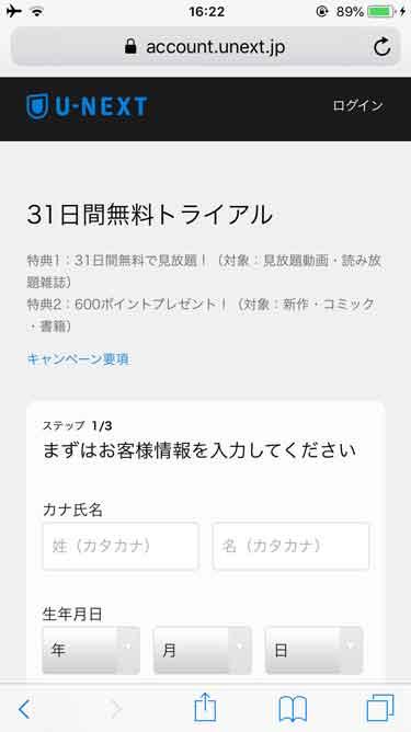 U-NEXTの会員登録画面-01