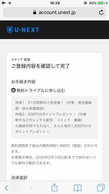 U-NEXTの会員登録確認画面
