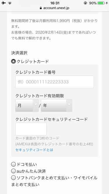 U-NEXTの支払い方法設定画面