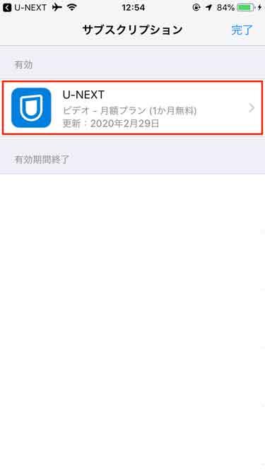 サブスクリプションの一覧のページにあるU-NEXTを選択