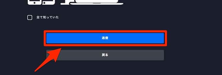ディズニープラス退会前のアンケートページで送信ボタンを選択している画面