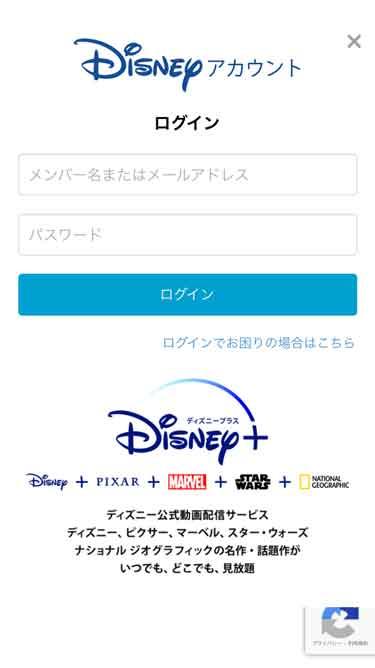 ディズニープラスをアプリで開いた時のログイン画面