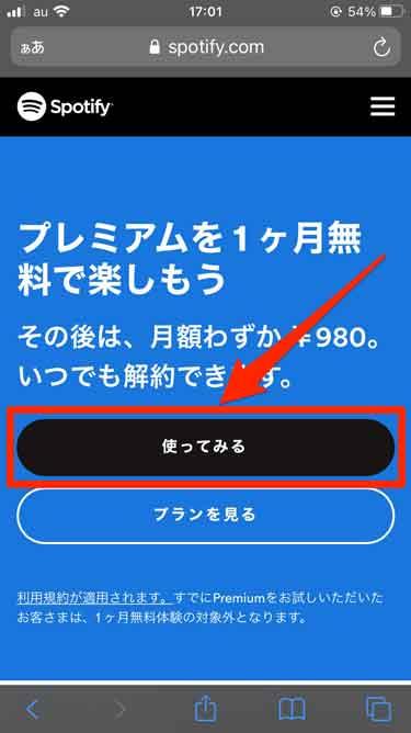 Spotify Premiumの紹介画面にある「使ってみる」を選択