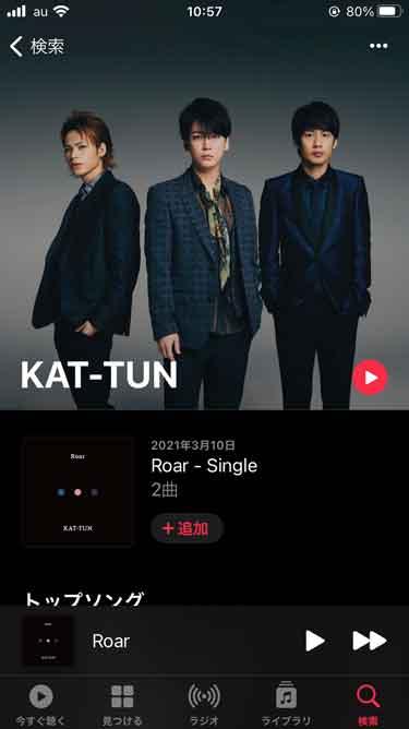 AppleMusicにあるKAT-TUNのアーティストページ