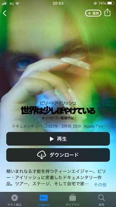 Apple TV+の作品画面