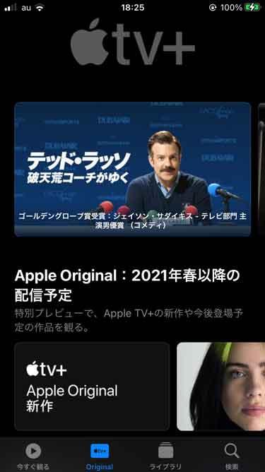 Apple TV+のトップ画面