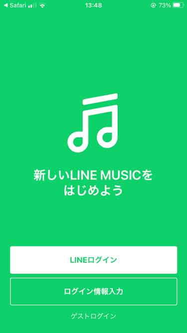 LINE MUSICのログイン画面