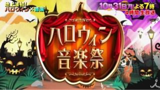 ハロウィン音楽祭2016はコスプレ・仮装衣装も見どころ!乃木坂46に注目