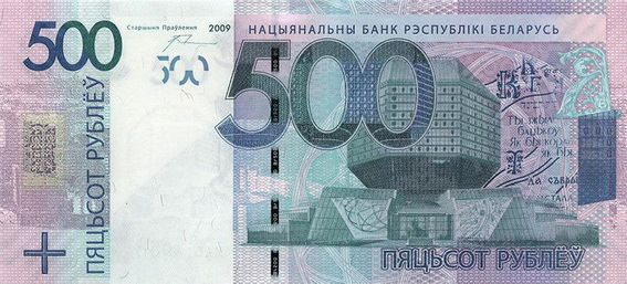 500 běloruských rublů, série 2009