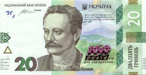 Nové ukrajinské bankovky ke 160. výročí spisovatele Ivana Franka