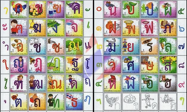 Thajské známky s abecedou