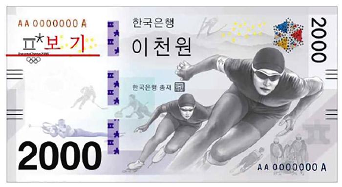 Jižní Korea vydává olympijské bankovky a mince