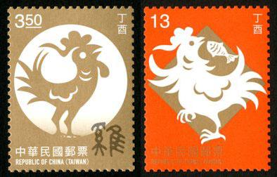 Čínský nový rok: známky k roku kohouta 2017