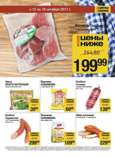 Цены ниже в Спутнике! Спеццены с 12 по 18 октября! Розничная сеть супермаркетов Спутник 10
