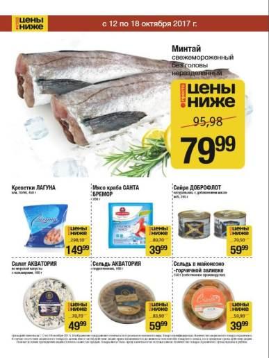 Цены ниже в Спутнике! Спеццены с 12 по 18 октября! Розничная сеть супермаркетов Спутник 7