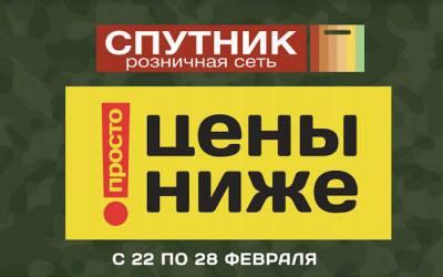 Супермаркет «Спутник» «Просто! Цены ниже» Товары для настоящих мужчин с 22 по 28 февраля