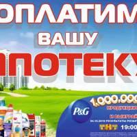 """Итоги масштабной акции """"Оплатим вашу ипотеку"""" Спутник Чита"""