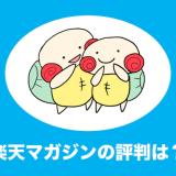 楽天マガジン 評判