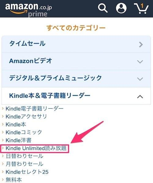 kindle unlimited 雑誌