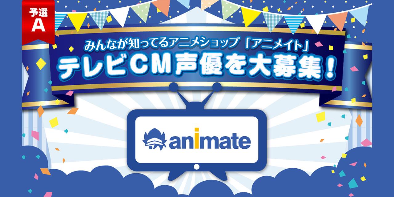 【予選A】みんなが知ってるアニメショップ「アニメイト」テレビCM声優を大募集!