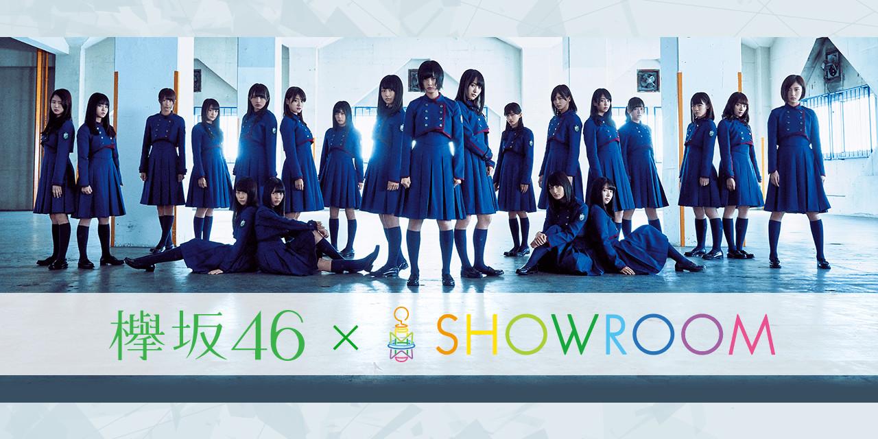 欅坂46×SHOWROOM