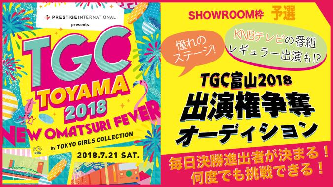 【SHOWROOM 予選】TGC富山2018 出演権争奪オーディション