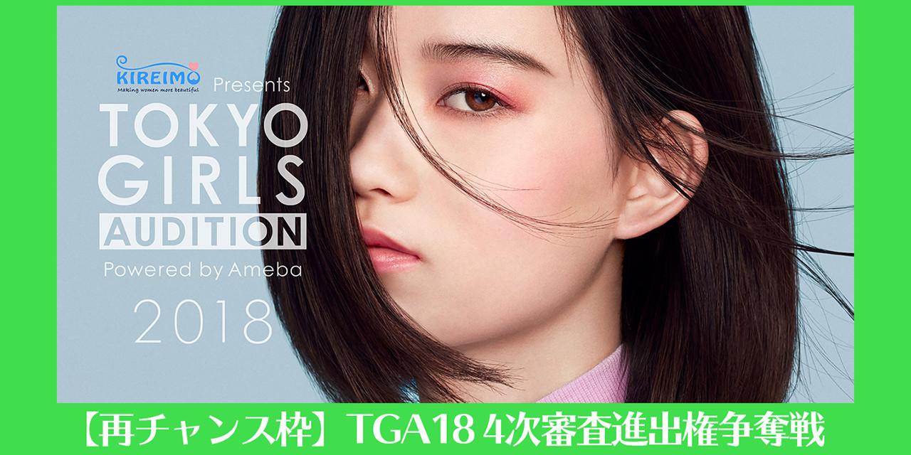 【再チャンス枠】TGA18 4次審査進出権争奪戦