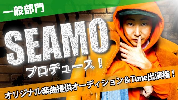 【一般部門】SEAMOプロデュース! オリジナル楽曲提供オーディション&Tune出演