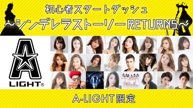 【A-LIGHT限定】レベルアップイベント~シンデレラストーリーRETURNS~