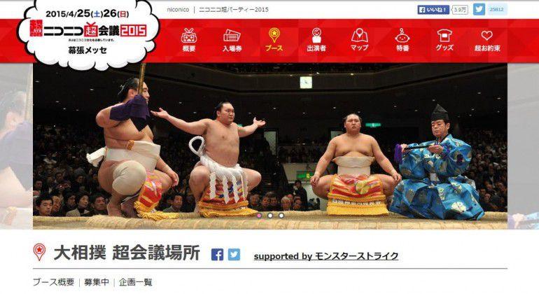 大相撲やプロレスを無料で観戦できる!