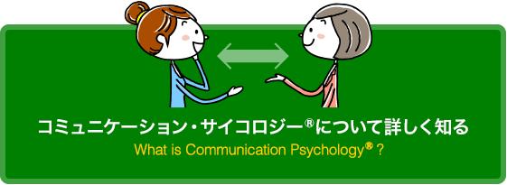コミュニケーション・サイコロジー