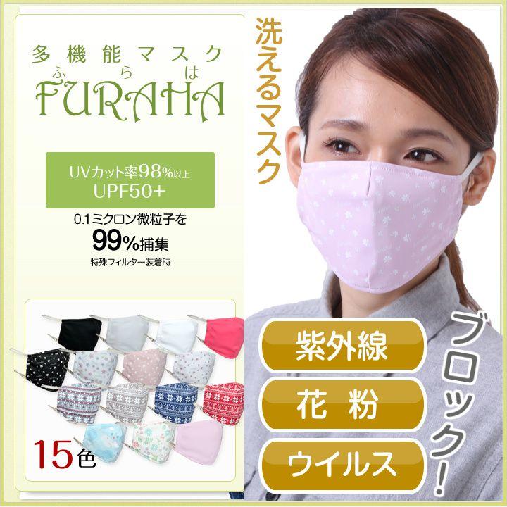 UVカットマスク「FURAHA®」