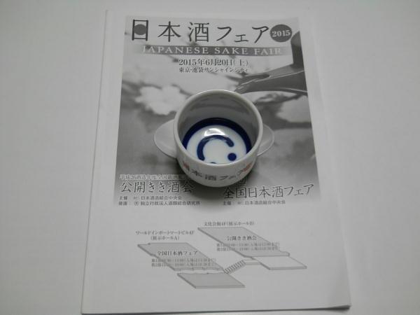 日本酒フェア パンフレットとおちょこ