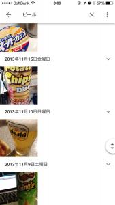 Googleフォト ビールじゃないビール
