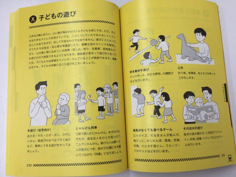 東京防災・もしもマニュアル・子どもの遊び