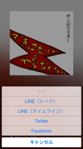 LINE MUSIC 07