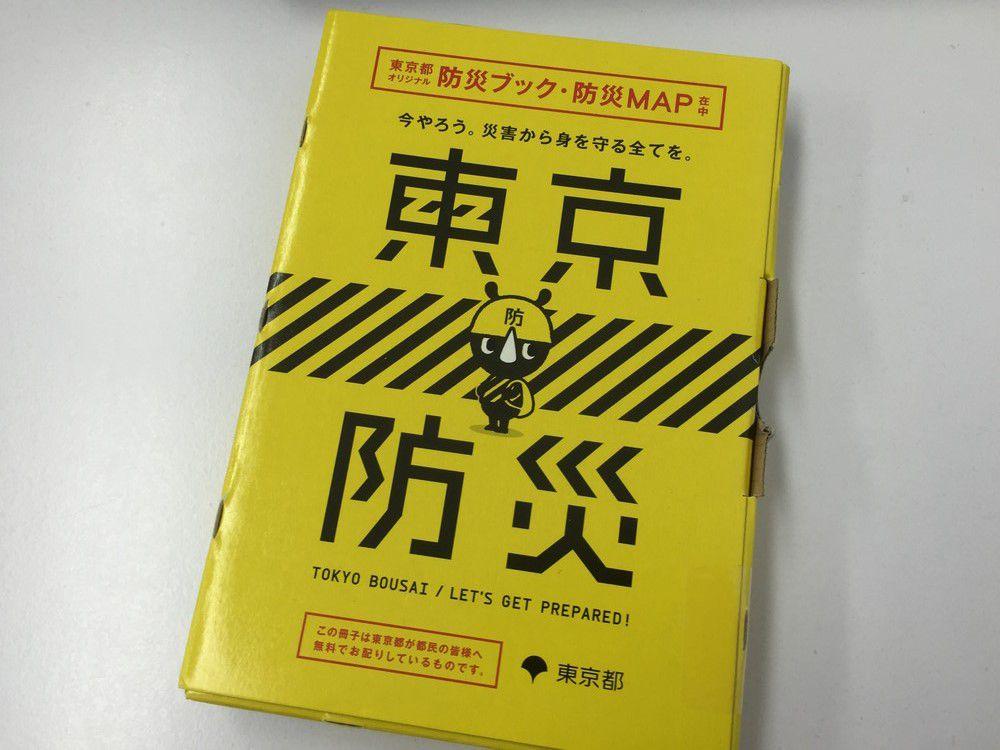 大地震や災害を見据えた完全防災マニュアル『東京防災』はすごい!