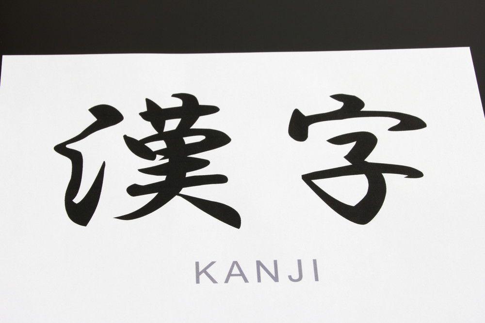 今年の漢字2015予想結果発表!ボイスノート会員が選んだ文字は「爆」!