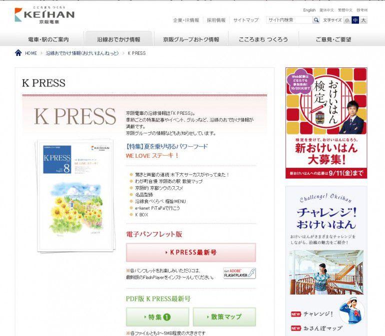 K PRESS