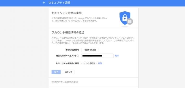 Googleアカウント情報 復旧情報追加