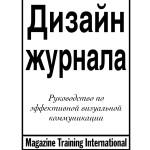 Magazine Training International » Blog Archive Design for