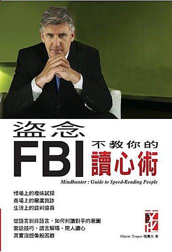 盜念:FBI 不教你的讀心術 | 傲然回首