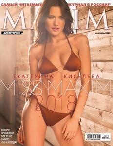Maxim Russia – Сентябрь 2018