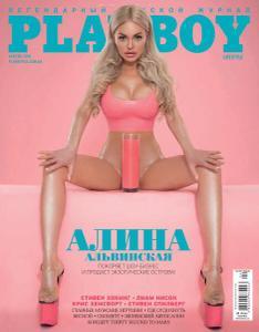 Playboy Ukraine - Апрель 2018