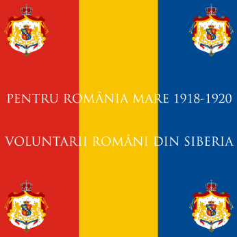 Steag al Voluntarilor Români din Siberia (revers), 1920