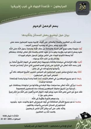 Initial Statement Released by Al-Murabitun Shurah Council Confirming Allegiance to Al-Qaeda.